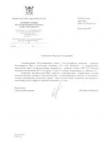СПб ГБУЗ Детская городская поликлиника № 67