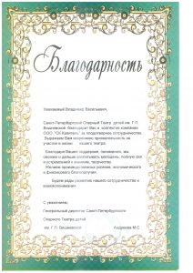 Санкт-Петербургский оперный театр детей им. Галины Вишневской